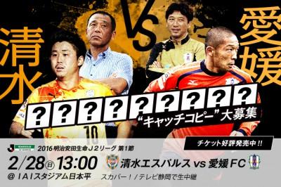 openingmatch_shimizu-ehime